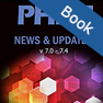 PHP 7 News & Updates v7.0 - 7.4 - Book